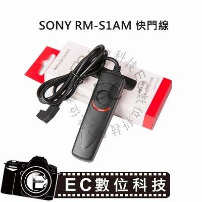 【EC數位】SONY RM-S1AM 快門線 A99 A77 A65 A55 A57 A37 A35 A350 A900