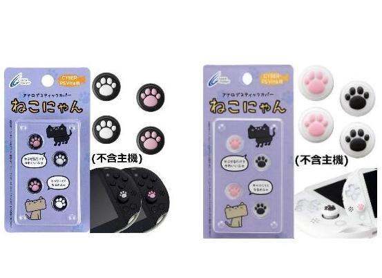 PSV PS VITA 用 日本進口 CYBER  貓咪肉球 喵爪滑蓋墊 類比套 黑色 白色可選【板橋魔力】