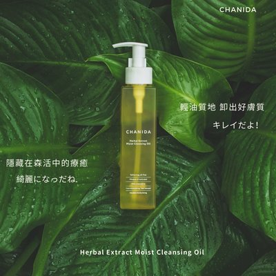 CHANIDA-植萃保濕潔顏油 Herbal Extract Moist Cleansing Oil