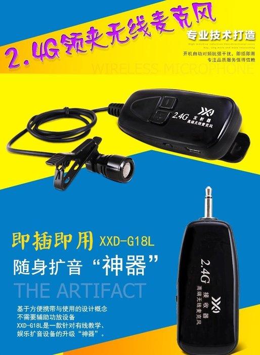 【世明國際】2.4G 無線麥克風 領夾式話筒 小蜜蜂擴音器教師教學耳麥舞台演出音響