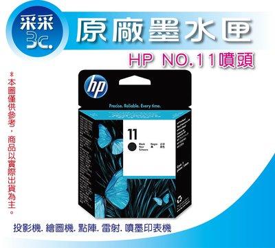 【采采3C】HP C4810A / NO.11原廠黑色噴頭 DJ111/ 110/ K850/ 500/ 510/ 800/ 100+ 台中市