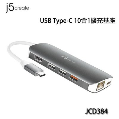 【MR3C】限量 含稅附發票 j5 create JCD384 USB Type-C 10合1擴充基座