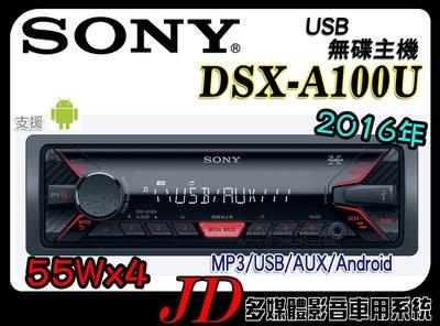 【JD 新北 桃園】SONY DSX-A100U MP3/USB/Android 無碟音響主機 2016新款。公司貨。