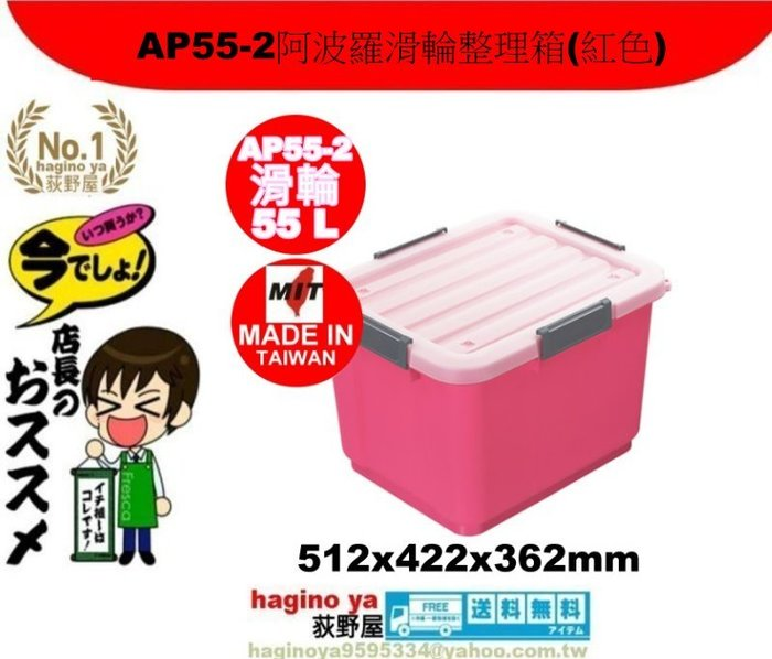 荻野屋/AP552阿波羅滑輪整理箱55L(紅)/免運/收納箱/掀蓋整理箱/尿布收納/AP55-2/直購價
