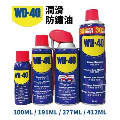 【Suey電子商城】WD-40 防鏽潤滑油 100ml 另有191ml 277ml 412ml 本賣場為100ml的價格