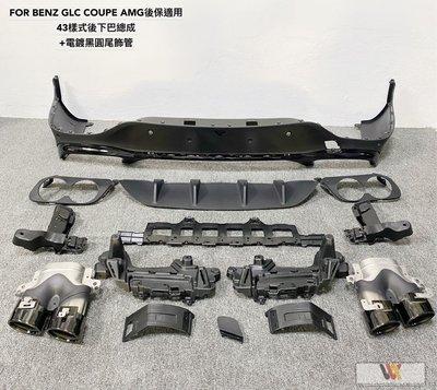 威鑫汽車精品 BENZ W253  coupe AMG後保適用 43樣式後下巴總成亮黑+電鍍黑尾飾管一套18000