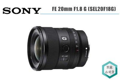 《視冠》促銷 SONY FE 20MM F1.8 G 廣角定焦鏡 Vlog 公司貨 SEL20F18G