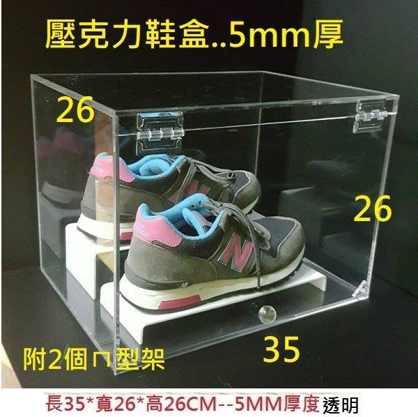 壓克力鞋子收藏盒---5mm厚度內附2個ㄇ型架