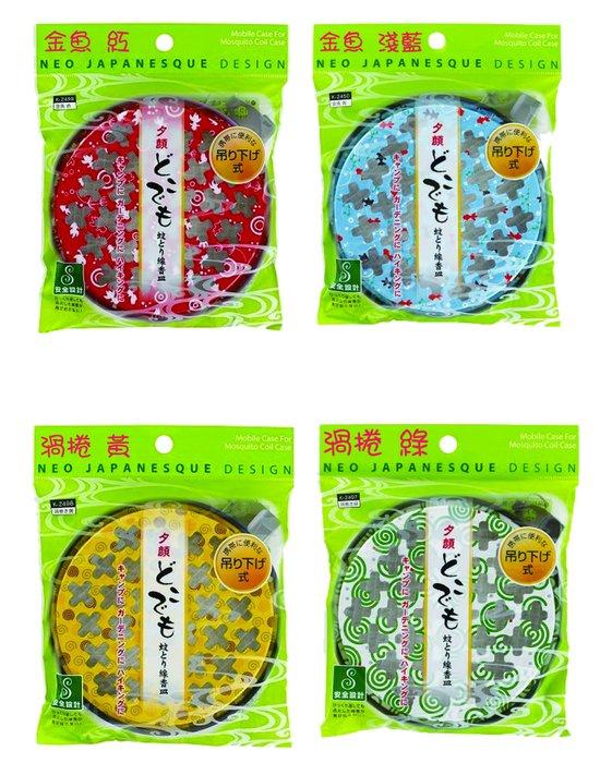 ..☆.。.【紀陽除蟲菊】日本製☆.。獨家專賣可吊掛蚊式香盤&攜帶型 ☆.。.