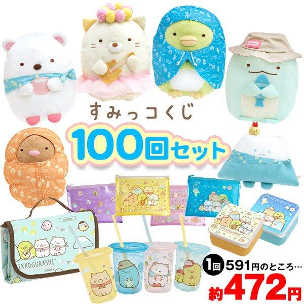 ☆Juicy☆日本 一番賞 角落公仔 角落生物 果凍包 化妝包 收納袋 小物包 筆袋 萬用包 收納包 3261