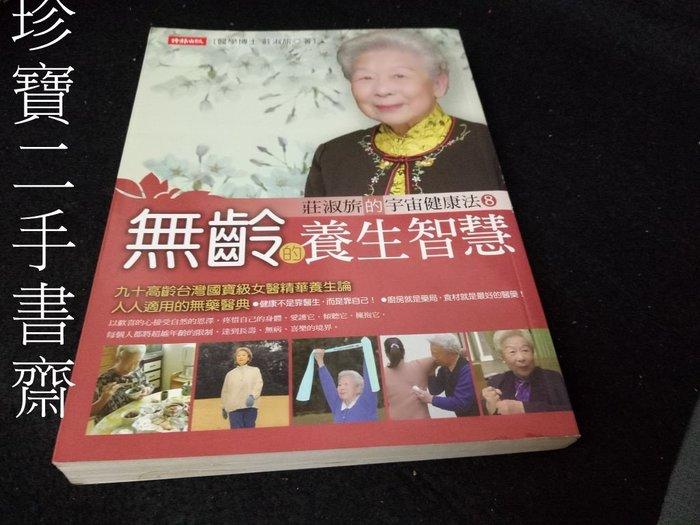 【珍寶二手書齋3B8】無齡的養生智慧 ISBN:9789571351100莊淑旂的宇宙健康法