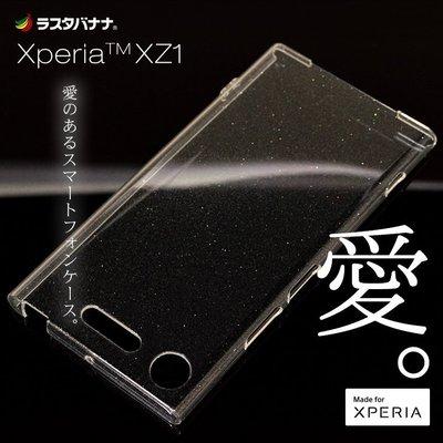 日本RASTA BANANA Sony Xperia XZ1 Toraitan材質高防護硬殼 灑粉點綴透明保護殼
