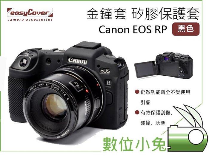 數位小兔【easyCover相機包Canon EOS RP】 矽膠套 矽膠保護套 防撞 相機套 防塵