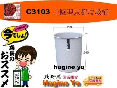荻野屋 C-3103 小圓型京都垃圾桶 垃圾桶 環保置物桶 C3103 聯俯 直購價