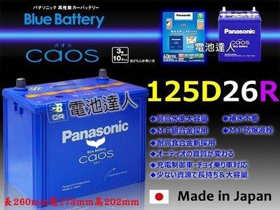 【電池達人】日本一番 國際牌 汽車電池 125D26R LEXUS IS250 LUXGEN M7 U7 U6 S5 讚