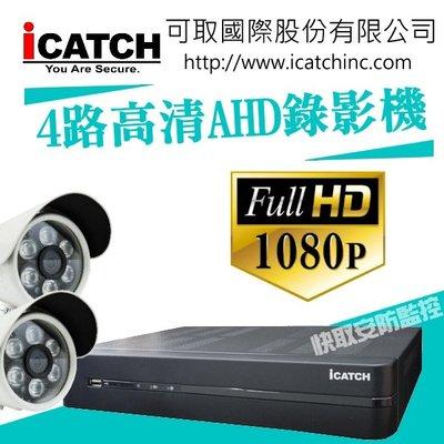 高雄 可取國際 AHD 1080P 4路 主機 套餐監視器 500萬 監控主機 操作簡易 高清紅外線【攝影機2台】