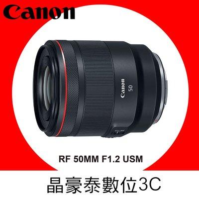 Canon RF 50mm F1.2 L USM 鏡頭 全新 平輸 大光圈人像 晶豪野3c 請詢問貨況