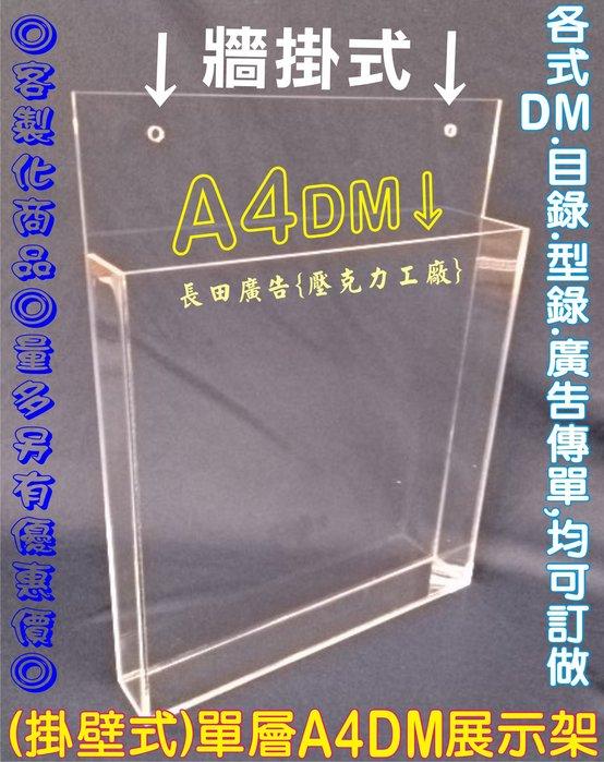 ※長田廣告※A4尺寸-壁掛式 DM架 展示架 文件架 資料架 型錄架 廣告傳單架 A4展示架 標誌牌 行事例 名牌架