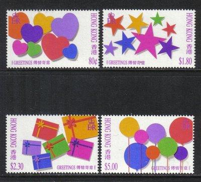 香港 1992年 傳情寄意郵票