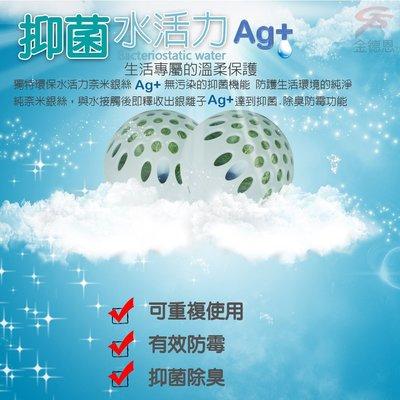 【合信旺旺 】台灣製造 奈米銀絲活性抑菌除臭洗衣球1盒2顆