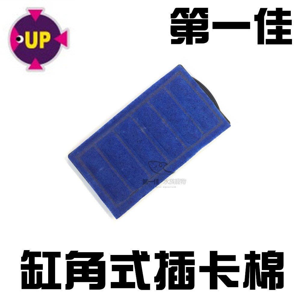 [第一佳水族寵物]缸角式 內掛式 烏龜 過濾器 專用插卡棉1片入 TOP/UP/伊利/鐳力 通用