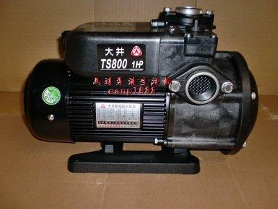 大井泵浦 TS800 靜音不生銹抽水機 1HP 抽水馬達 TS-800 ~內置無水斷電保護器 同木川 KQ-725