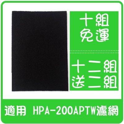 適用Honeywell 空氣清淨機 HPA-200APTW / HPA-202APTW 活性碳濾網12片