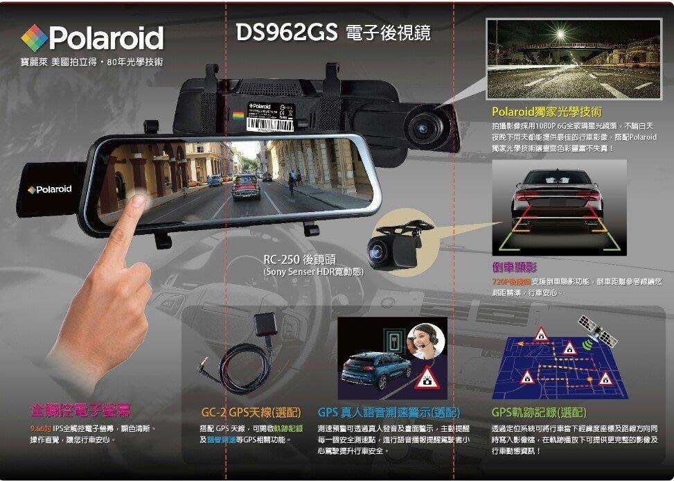 【全昇音響】寶麗萊 DE-962 全平觸控/聲控 星光夜視 電子後視鏡 行車紀錄器 SONY晶片 支援GPS語音測速預警