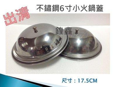 【鍠鑫食品機械】二手出清便宜賣之不鏽鋼6寸小火鍋蓋 涮涮鍋蓋 小湯鍋蓋