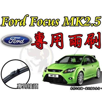 【六號生活館】【FOCUS專用雨刷】一組250元 可超商取貨 福特 FORD 17吋+26吋專用型雨刷 MK2 MK2.5 新竹縣
