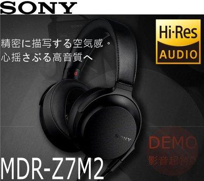 ㊑DEMO影音超特店㍿台灣SONY MDR-Z7M2 高音質耳罩 耳機 鍍鋁液晶高分子HD驅動單體 鍍銀無氧銅纜線