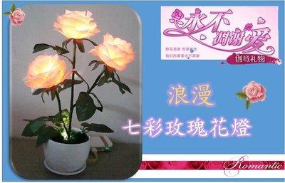 [洄瀾雜貨舖]現貨 七彩LED浪漫玫瑰花燈 3朵 仿真 夜燈  情人節禮物 老婆 女朋友 生日 禮品 裝飾 禮品 訂製