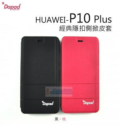 s日光通訊@DAPAD原廠 【話題】HUAWEI P10 Plus 經典隱扣側掀皮套 磁扣側翻 軟殼保護套