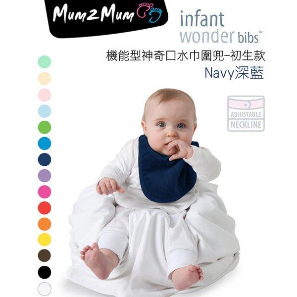 紐西蘭 Mum 2 Mum 機能型神奇口水巾圍兜-初生款-深藍 吃飯衣 口水衣 防水衣