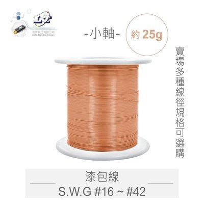 『堃邑Oget』(小軸)漆包線 S.W.G #16 ~ #42 直徑 0.10mm ~ 1.6mm 20~25g 跳線 飛線
