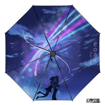 你的名字雨傘折疊 動漫二次元 黑膠晴雨傘 全自動防曬學生兩用