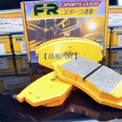 【昌易汽材】MITSUBISHI 三菱 GRUNDER 2.4 陶瓷 運動版 煞車 來令片 煞車皮 促銷價800元