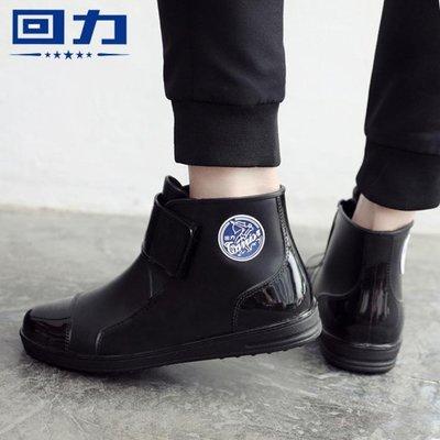 雨鞋 回力春夏男士雨鞋短筒防滑防水鞋低筒工作膠鞋洗車水靴釣魚雨