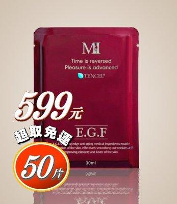 【超取免運】《Mi》EGF超彈力緊緻美肌天絲面膜 (50片裝)美保