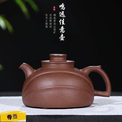 【尊壺】宜興紫砂茶具原礦降坡泥鳴遠佳意壺範育君全手工茶壺 F2671