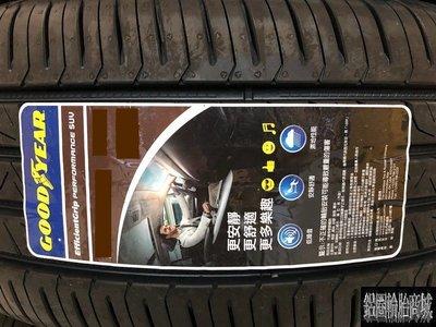 全新輪胎 EGP SUV 235/60-18 107V 固特異 EFFICIENTGRIP PERFORMANCE 大陸