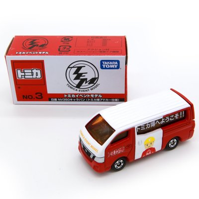 TOMICA EVENT MODEL多美小汽車會場限定版 No.3日產NISSAN NV350(1星)