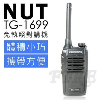 《光華車神無線電》QUANSHENG NUT TG-1699 對講機 免執照 體積輕巧 攜帶方便