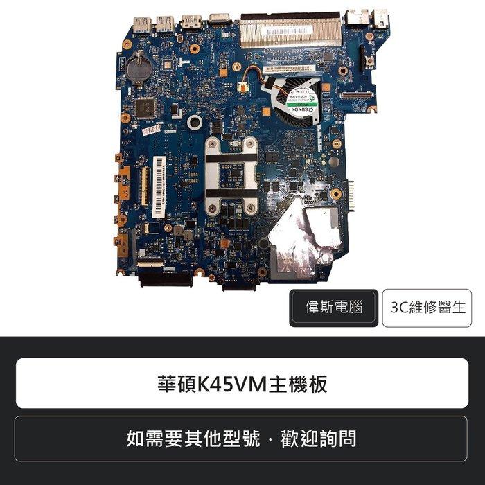 ☆偉斯電腦☆華碩K45VM主機板
