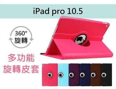 ☆韓元素╭☆ iPad Pro 旋轉皮套 10.5吋 雙重站立 側蓋皮套【6色】超薄 智能休眠