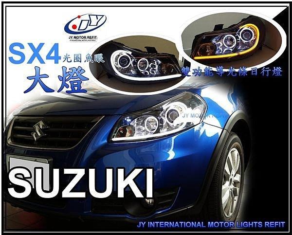 小傑車燈精品--獨家 限量 客製 SUZUKI SX4 sx4 4光圈 魚眼 大燈 + 雙功能 導光條 日行燈