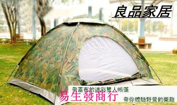 【易生發商行】時尚2人帳篷 雙人野營帳篷 迷彩帳篷 情侶帳篷 沙灘帳篷 戶外露F6211