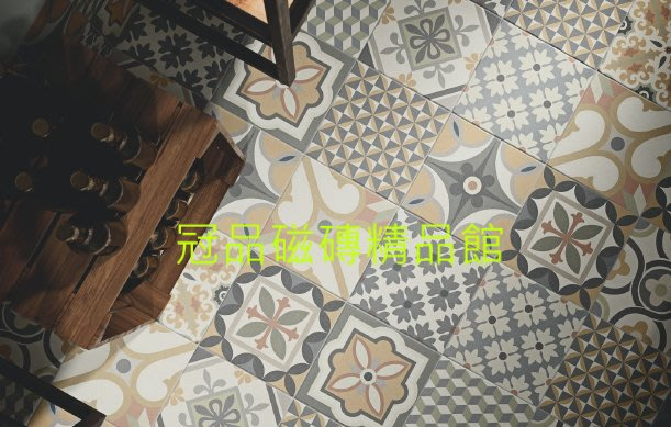 ◎冠品磁磚精品館◎西班牙進口精品 盧森堡石英花磚–23.5X23.5CM