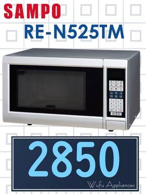 【網路3C館】原廠經銷,可自取 【來電批發價2850】SAMPO 聲寶25公升 微電腦式 轉盤式微波爐RE-N525TM