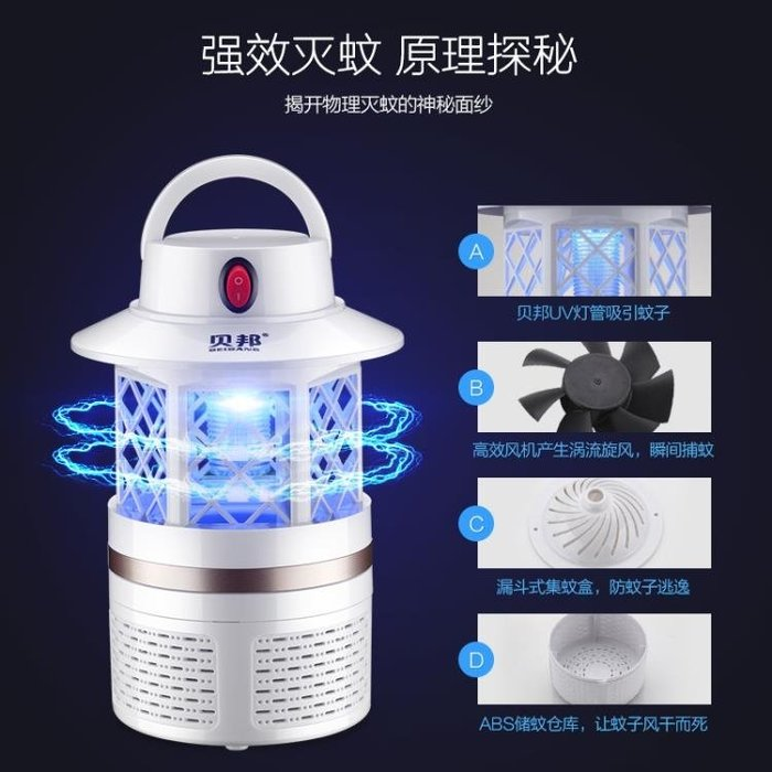 滅蚊燈家用室內插電式驅蚊器防蚊滅蚊神器 JA1893